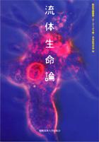 新記号学叢書[セミオトポス]第1巻『流体生命論』