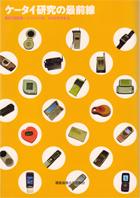 新記号学叢書[セミオトポス]第2巻 『ケータイ研究の最前線』