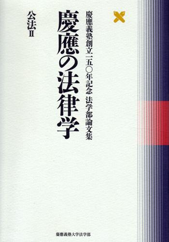 慶應の法律学 公法II