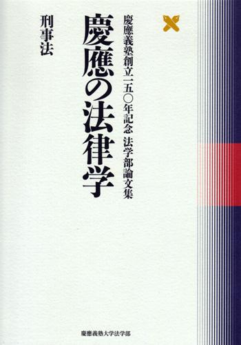 慶應の法律学 刑事法