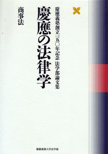 慶應の法律学 商事法