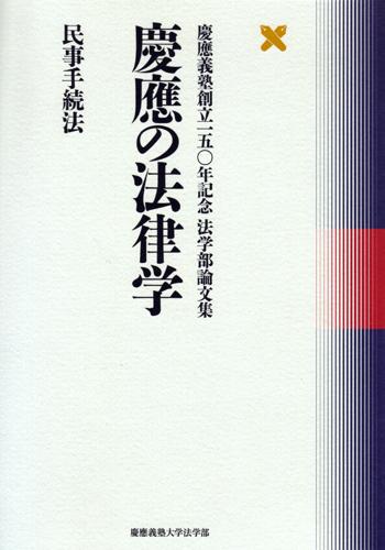 慶應の法律学 民事手続法