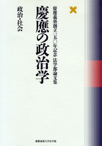 慶應の政治学 政治・社会