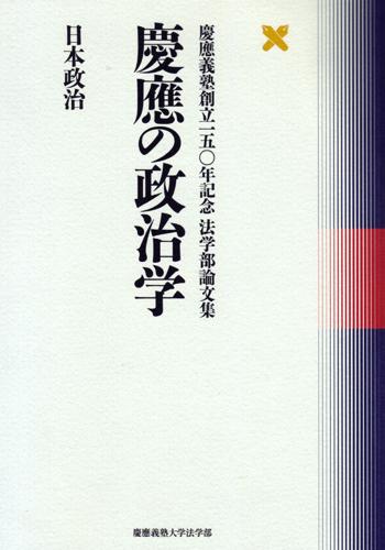 慶應の政治学 日本政治