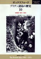 オックスフォード ブリテン諸島の歴史