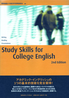 Study Skills for College English 2nd Edition
