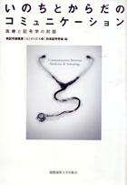 新記号学叢書[セミオトポス]第6巻『いのちとからだのコミュニケーション』