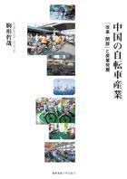 駒形哲哉(経済学部教授)『中国の自転車産業——「改革・開放」と産業発展』