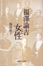 西澤直子(福澤研究センター教授)『福澤諭吉と女性』