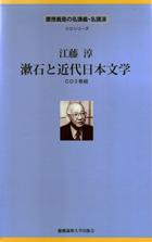 江藤淳 漱石と近代日本文学
