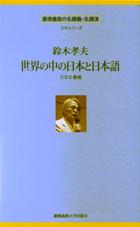 鈴木孝夫 世界の中の日本と日本語