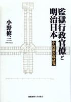 小野修三(商学部教授)『監獄行政官僚と明治日本——小河滋次郎研究』