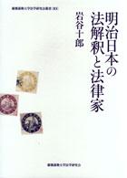 岩谷十郎(法学部教授)『明治日本の法解釈と法律家』