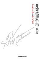 「井筒俊彦全集」(慶應義塾大学出版会)