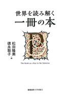 世界を読み解く一冊の本 松田 隆美 編 徳永 聡子 編