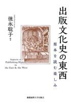 出版文化史の東西 原本を読む楽しみ 徳永 聡子 編著