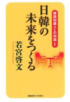 新世紀民法学の構築  民と民との法を求めて 池田 真朗 著(慶應義塾大学出版会)
