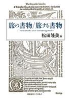 旅の書物/旅する書物 松田 隆美 編