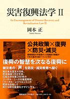 災害復興法学Ⅱ 岡本 正 著
