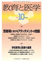 慶應義塾大学出版会|月刊 教育と医学|最新号