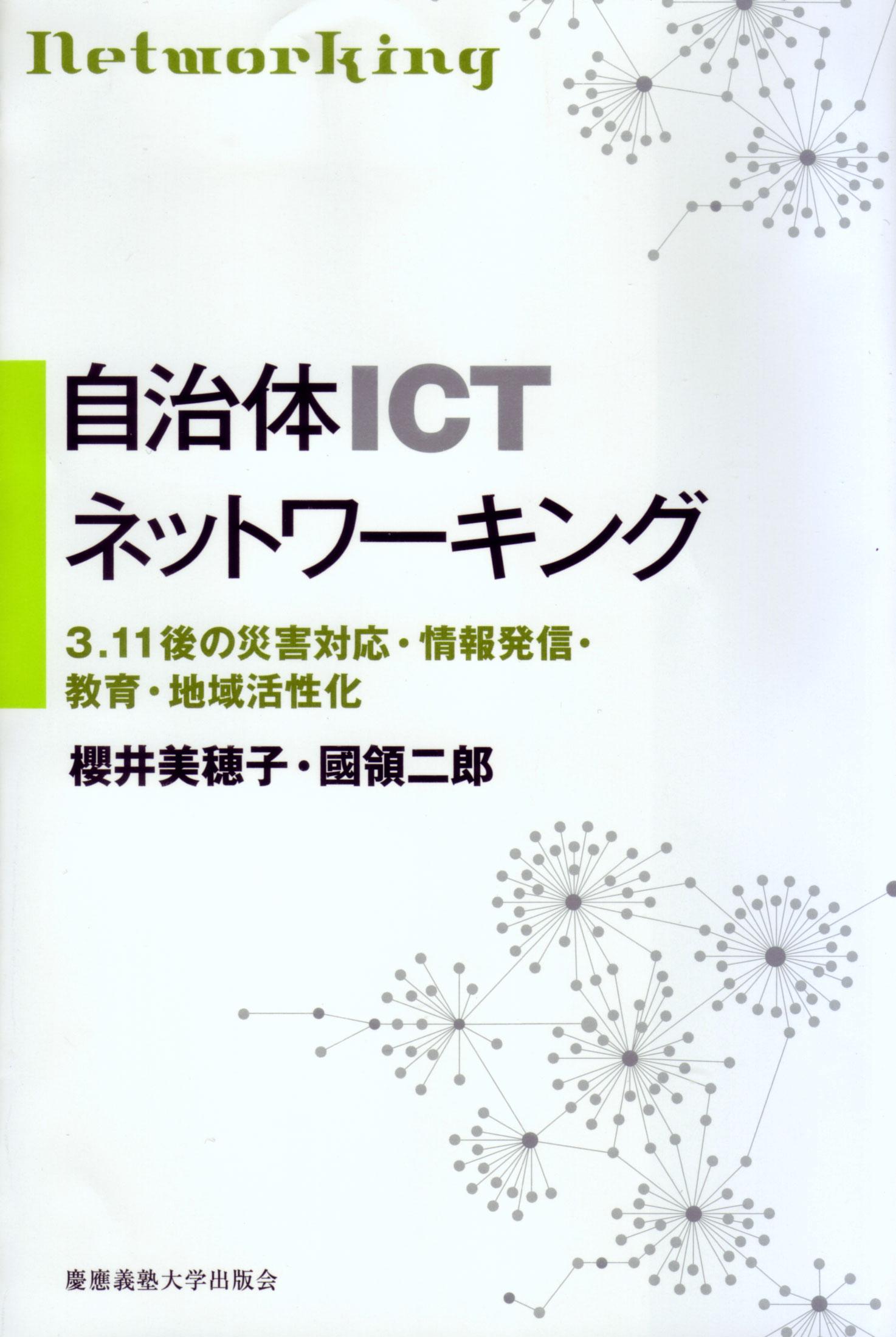 自治体ICTネットワーキング 櫻井 美穂子 著 國領 二郎 著