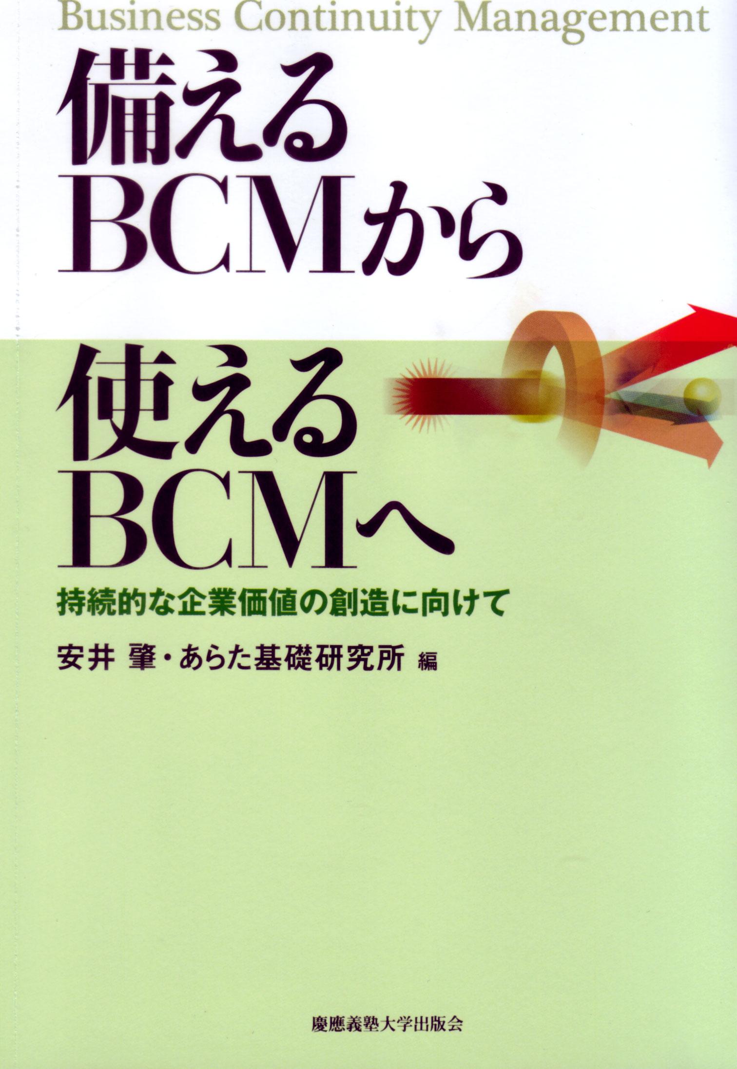 備えるBCMから使えるBCMへ 安井 肇 編 あらた基礎研究所 編