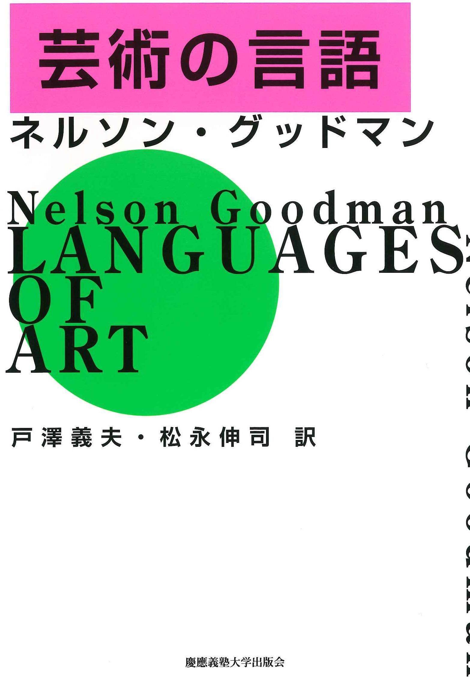 芸術の言語 ネルソン・グッドマン 著 戸澤 義夫 訳 松永 伸司 訳