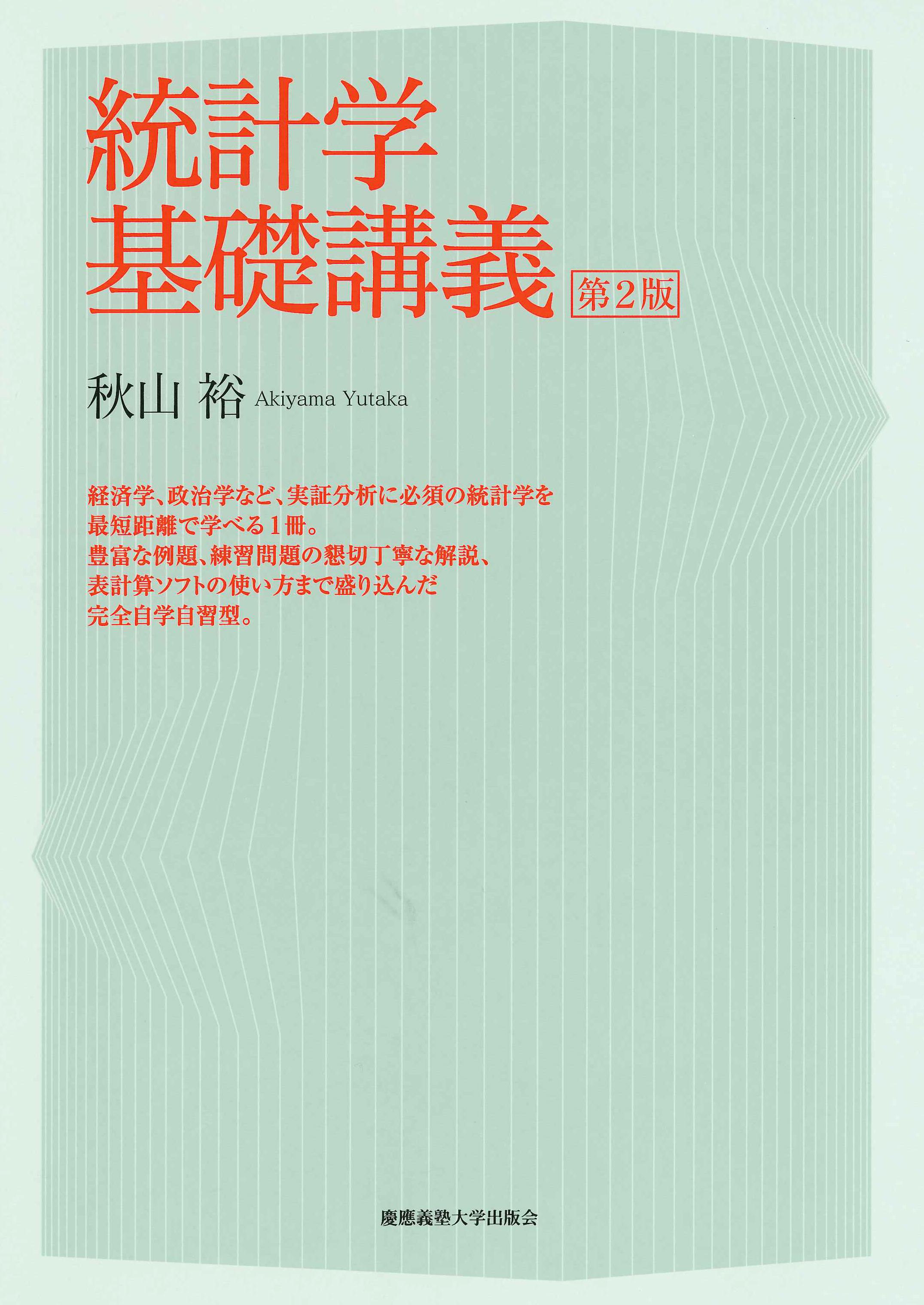 統計学基礎講義 第2版