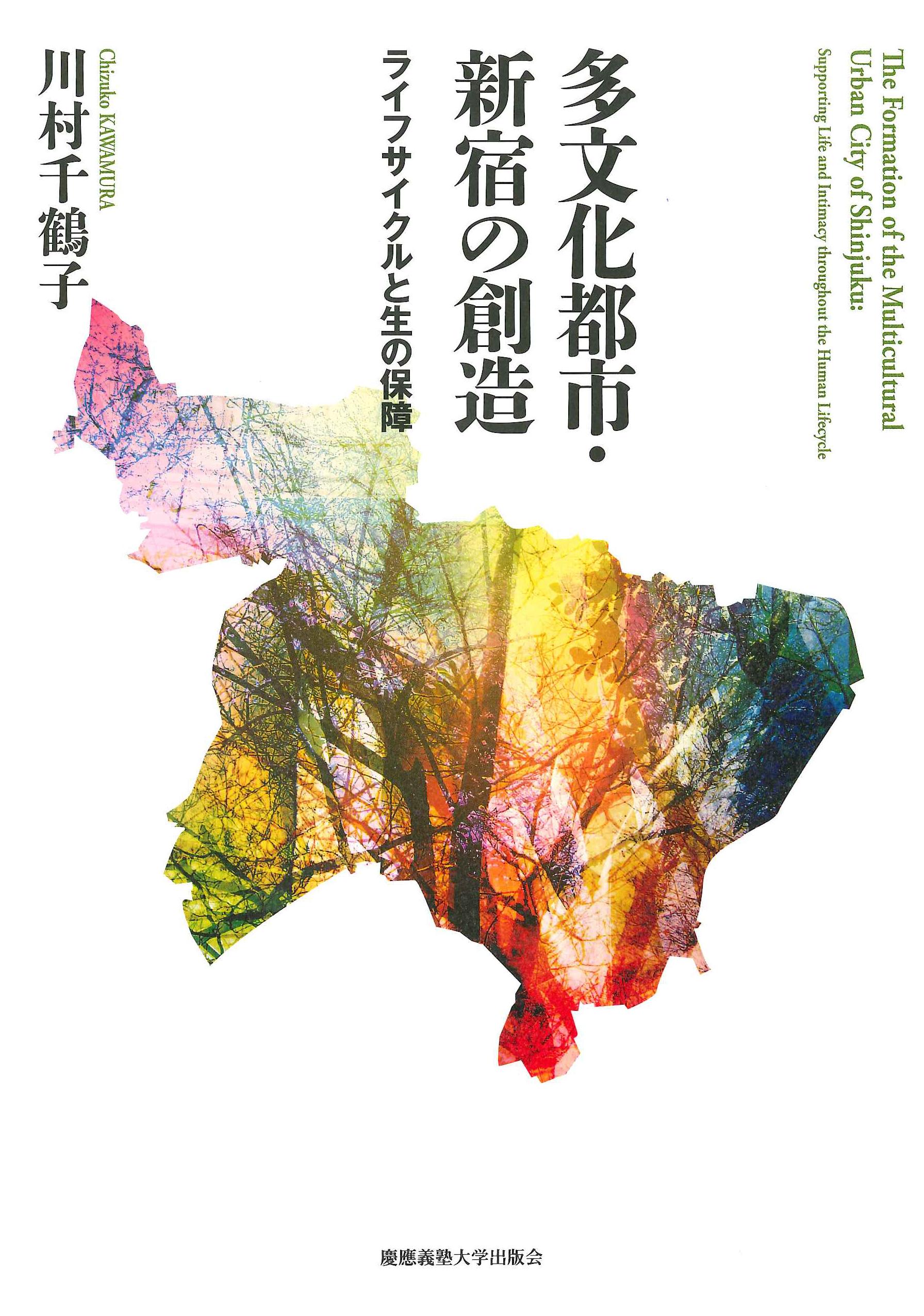 多文化都市・新宿の創造 ――ライフサイクルと生の保障 川村 千鶴子著