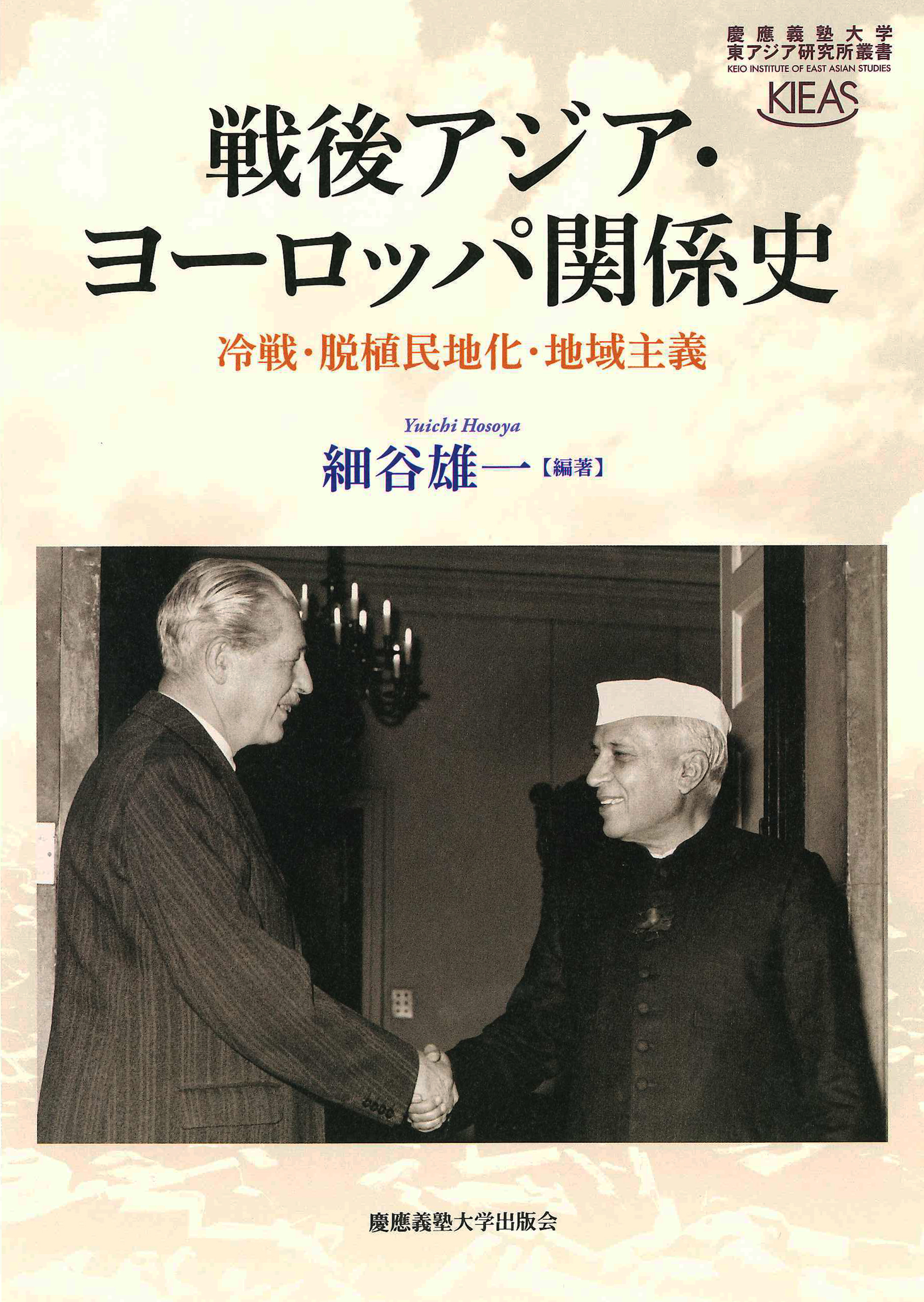 戦後アジア・ヨーロッパ関係史  冷戦・脱植民地化・地域主義