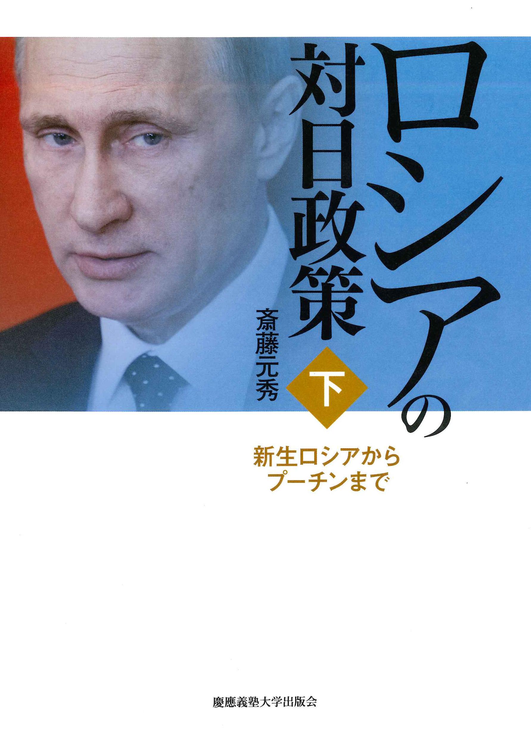 ロシアの対日政策(下) 新生ロシアからプーチンまで 斎藤 元秀 著