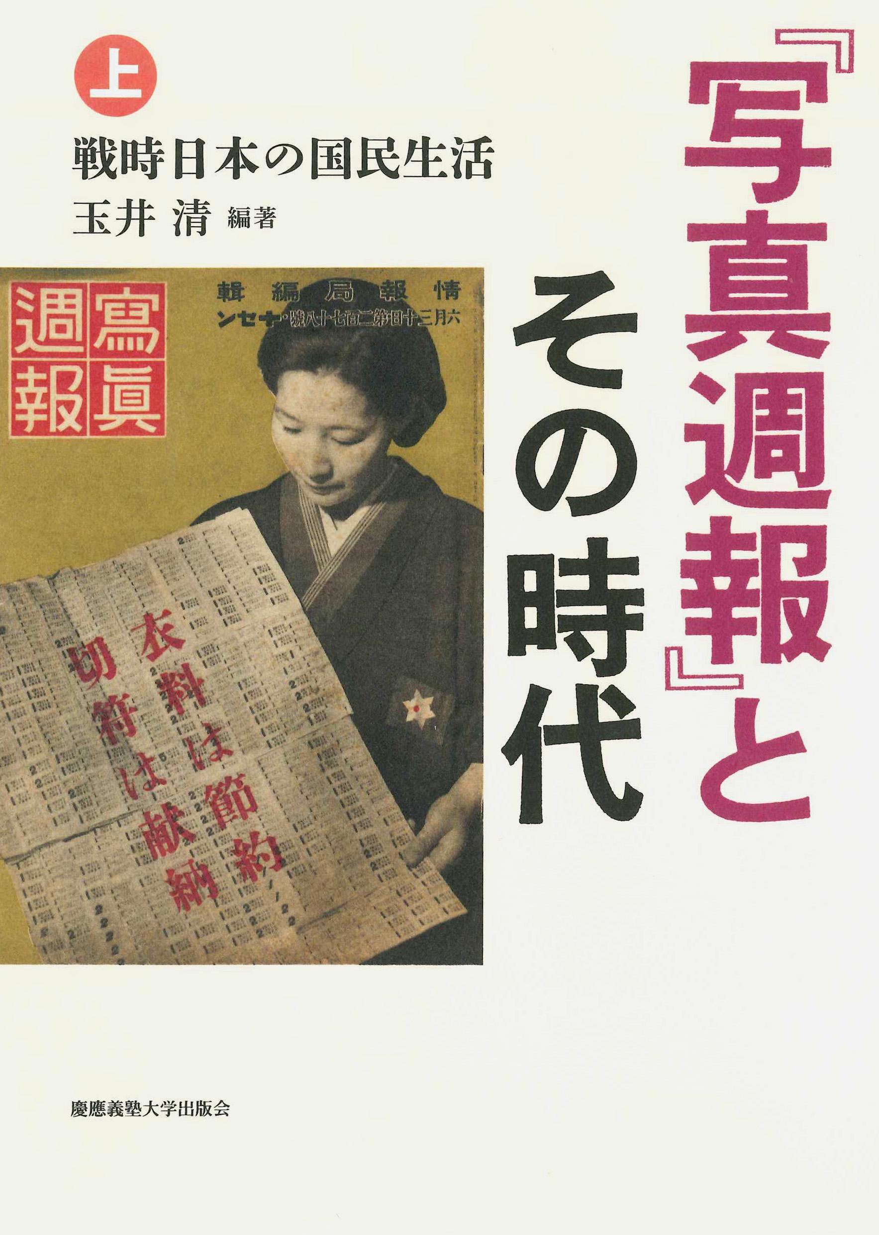 『写真週報』とその時代(上) ――戦時日本の国民生活 玉井 清編著