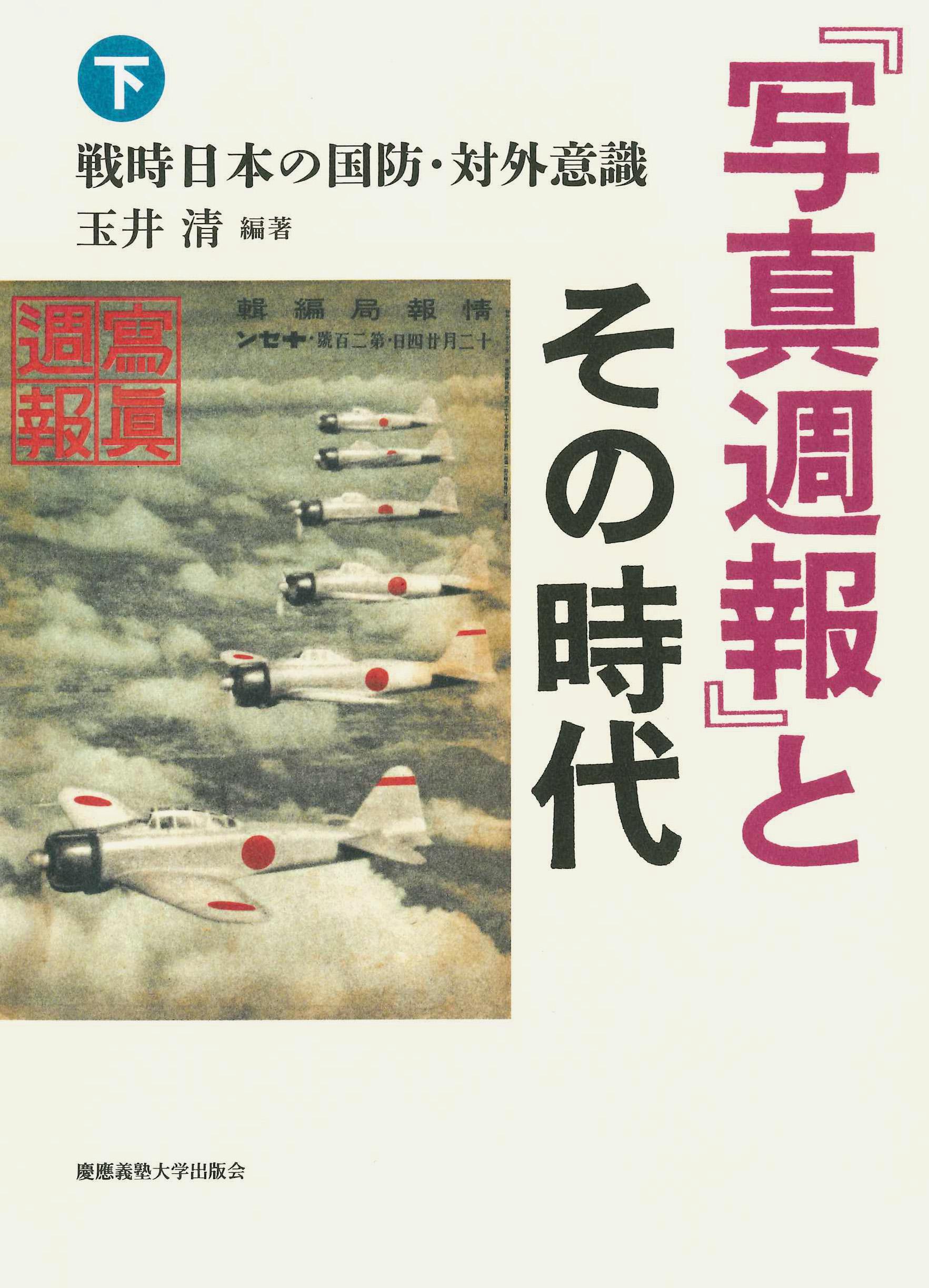 『写真週報』とその時代(下)  ――戦時日本の国防・対外意識 玉井 清編著