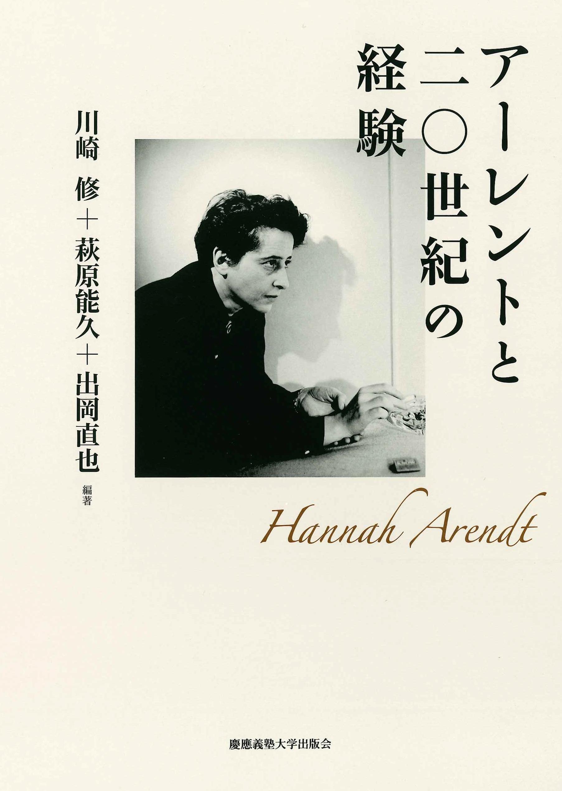 アーレントと二〇世紀の経験 川崎 修 編著 萩原 能久 編著 出岡 直也 編著
