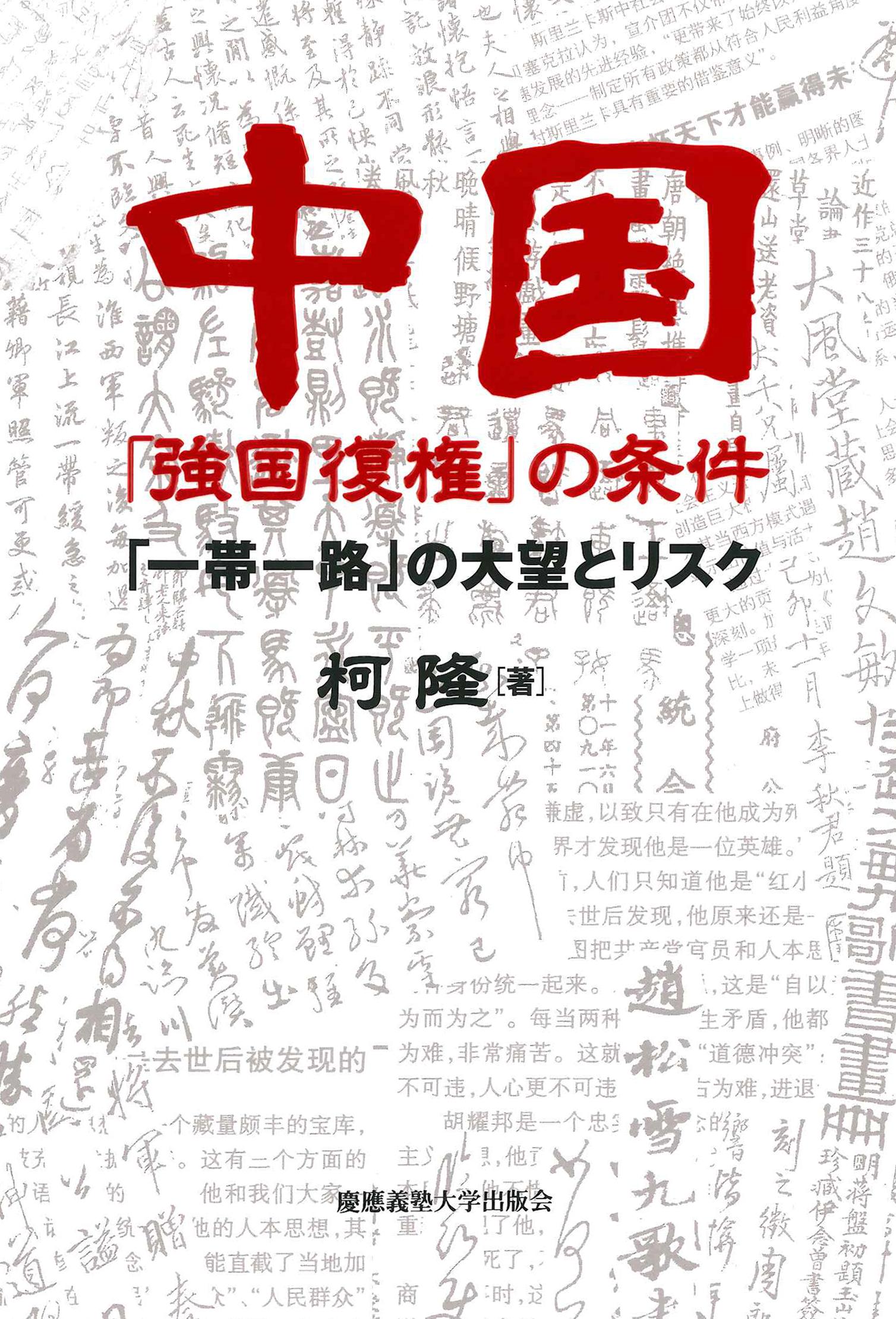 中国「強国復権」の条件 「一帯一路」の大望とリスク 柯 隆 著