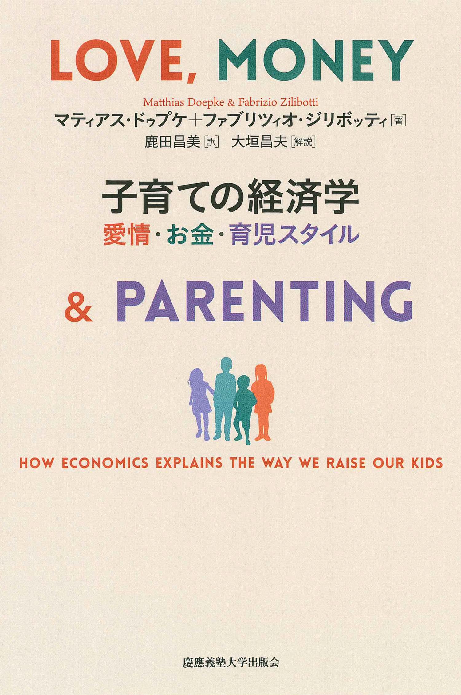 子育ての経済学 マティアス・ドゥプケ 著 ファブリツィオ・ジリボッティ 著