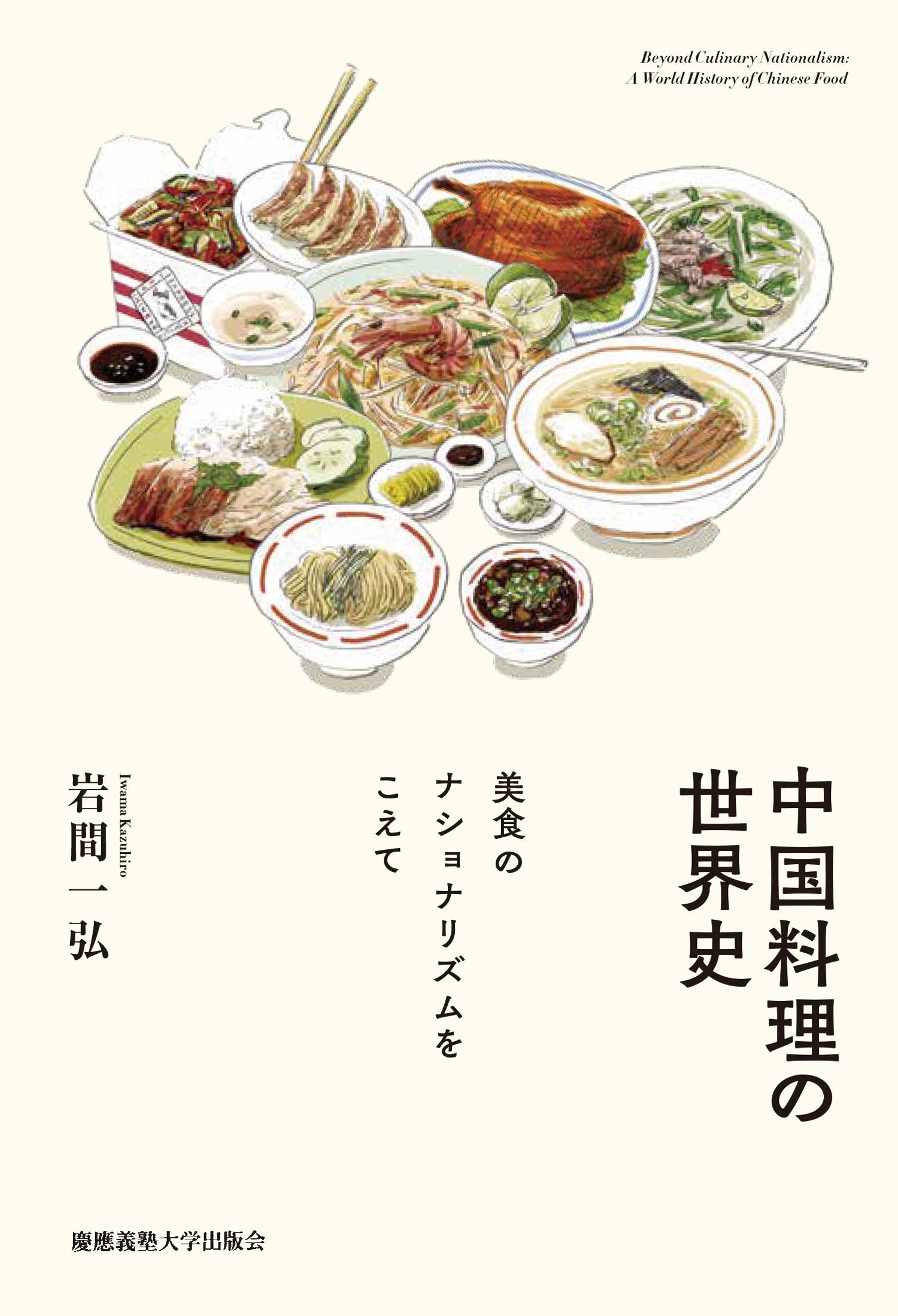 中国料理の世界史