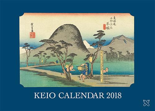 慶應カレンダー