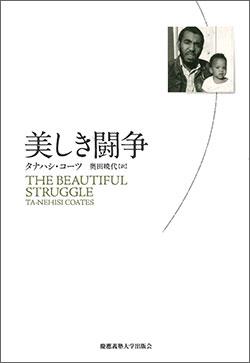 タナハシ・コーツの衝撃のデビュー作 『美しき闘争』