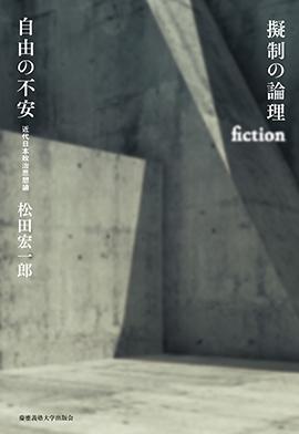 立ち読み:『擬制の論理 自由の不安――近代日本政治思想論』(松田 ...