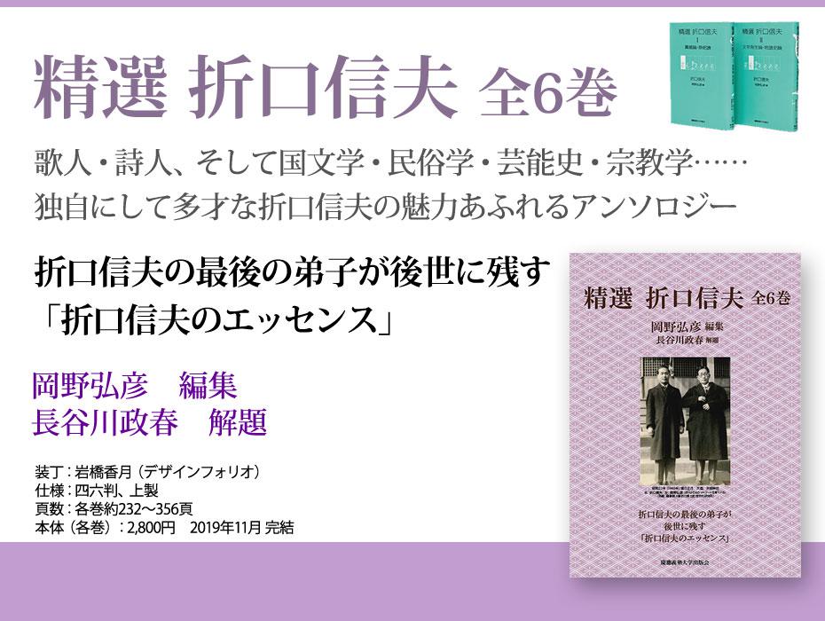 特設サイト 精選 折口信夫 全6巻(岡野弘彦 編集,長谷川政春 解題 ...