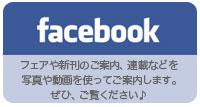 慶應義塾大学出版会Facebook