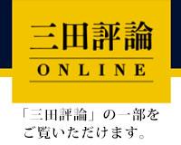 三田評論ONLINE