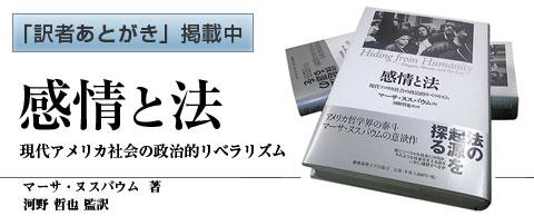 『感情と法』 「訳者あとがき」掲載中